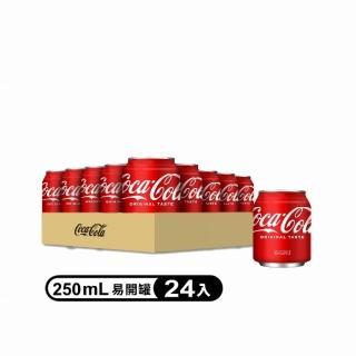 【可口可樂】易開罐250ml(24入)/