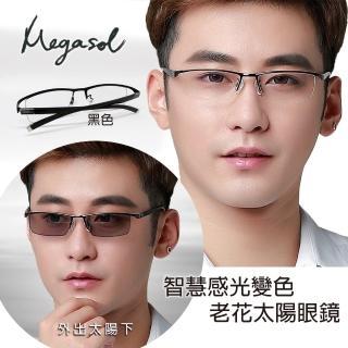【MEGASOL】斯文青中性眉框老花眼鏡變色墨鏡太陽眼鏡(氣質書生半框-BS589-BK黑色)