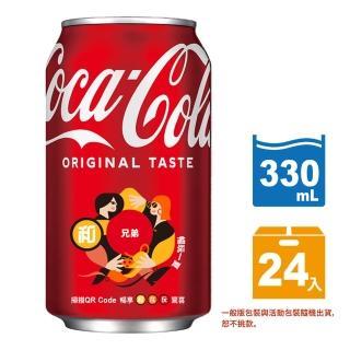 【可口可樂】易開罐330ml(24入)