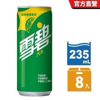 【雪碧】易開罐235ml(8入/組)