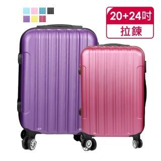 【SINDIP】一起去旅行 ABS 20+24吋行李箱(磨砂耐刮外殼)