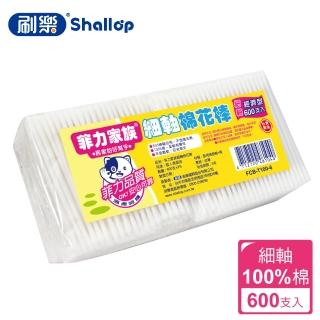 【菲力家族】細軸棉花棒(經濟型/600支入)