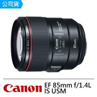【Canon】EF 85mm f/1.4L IS USM(公司貨)