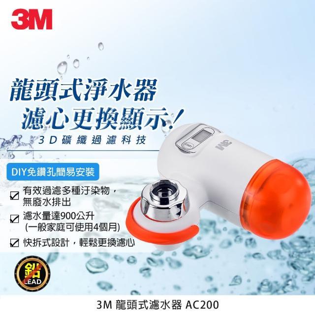 【3M】3D礦纖過濾科技龍頭式淨水器(AC200)