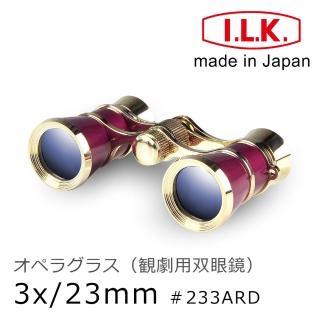 【I.L.K.】3x23mm 日本製經典歌劇望遠鏡 勃根地酒紅 233ARD