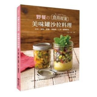 野餐?食尚提案,美味罐沙拉料理:沙拉、甜點、果醬、常備菜,人