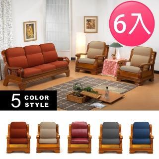 【隔日配】LooCa可拆式全開式沙發座靠墊-6入(共4色)