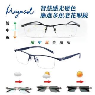 【MEGASOL】斯文青中性眉框漸進多焦老花眼鏡變色墨鏡太陽眼鏡(氣質書生半框-JJBS01-DB深藍色)