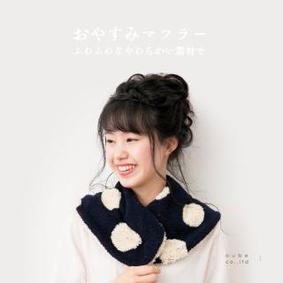 【日本AUBE】普普風鈕扣式絨毛圍巾披肩(四色可選)