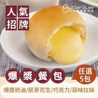 【巴特里】招牌爆漿餐包任選5大包/50入(多種口味組合)