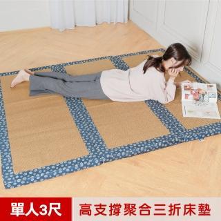 【凱蕾絲帝】台灣製造-冬夏兩用臻愛沁涼紙纖高支撐三折單人記憶聚合床墊(3尺)