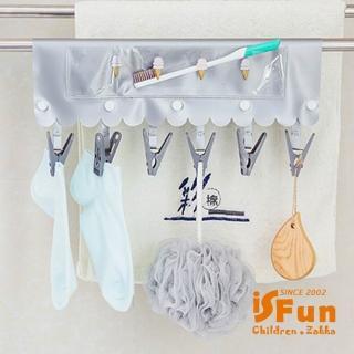 【iSFun】旅行隨身*摺疊收納曬衣夾子6入/3色可選+隨機款