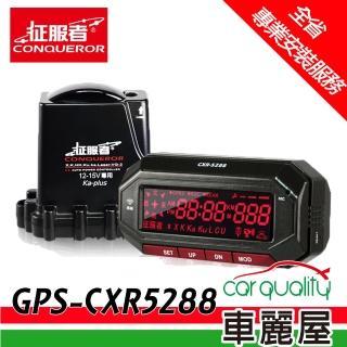 【征服者】GPS CXR-5288 雲端服務 分離式 全頻雷達測速器(送專業基本安裝服務)