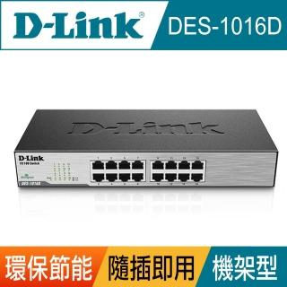 【D-Link】友訊★DES-1016D 16埠 10/100Mbps 桌上/機架型 乙太網路交換器