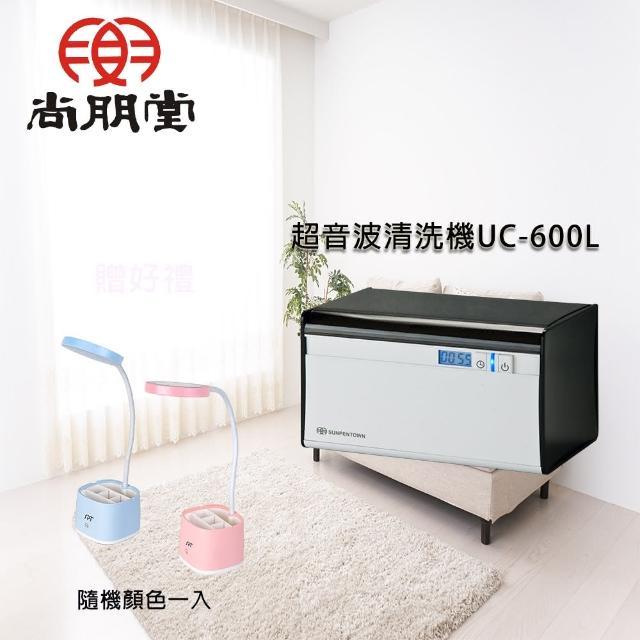 【買就送】尚朋堂 超音波清洗機UC-600L