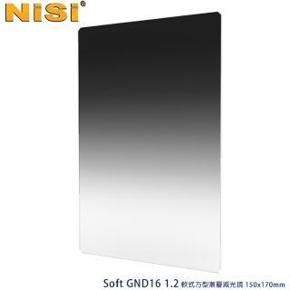 【NISI】Soft GND16 1.2 軟式方型漸層減光鏡 150x170mm(公司貨)