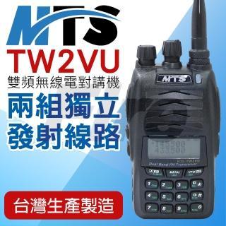 【MTS】TW2VU 專業無線電對講機(VHF/UHF 雙頻設計)