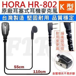 【HORA】HR-802
