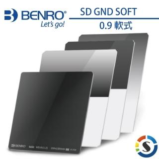 【BENRO百諾】方形濾鏡系列 MASTER SD GND SOFT 0.9 軟式 190X170MM(勝興公司貨)