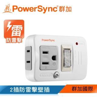 【PowerSync 群加】2P+3P 1開2插防雷擊節能壁插/插座/轉接頭(TWTM12SN)