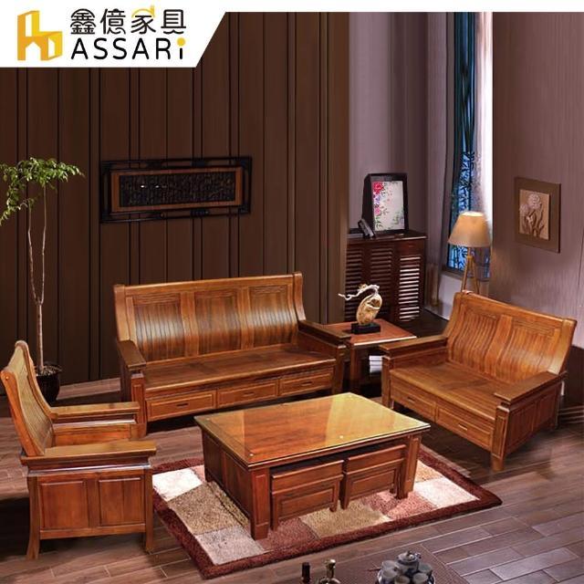 【ASSARI】杜甫全樟木1+2+3人沙發(不含大小茶几及其他配件)