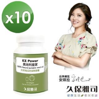 【久保雅司】EZPower奧地利皇家100%天然南瓜籽油軟膠囊(30粒*10)