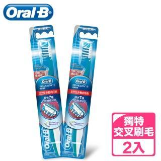 【Oral-B 歐樂B】全方位多動向軟毛(牙刷35號2入)
