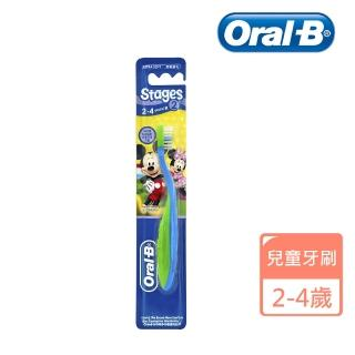 【Oral-B 歐樂B】兒童牙刷(2-4歲)