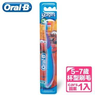 【Oral-B 歐樂B】兒童牙刷Cars(5-7歲)