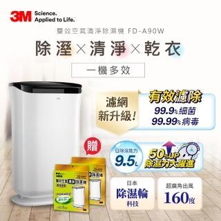 【3M】9.5L雙效空氣清淨除濕機FD-A90W 可清淨/除濕/乾衣(送一年份專用濾網/市價$1980)