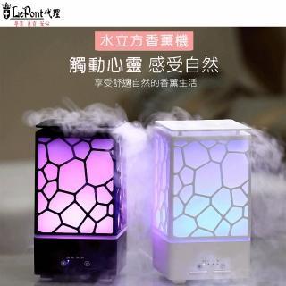 【LEPONT】水立方香薰加濕器