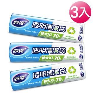 【妙潔】透明清潔袋-超值3入組(XL/80×90cm)