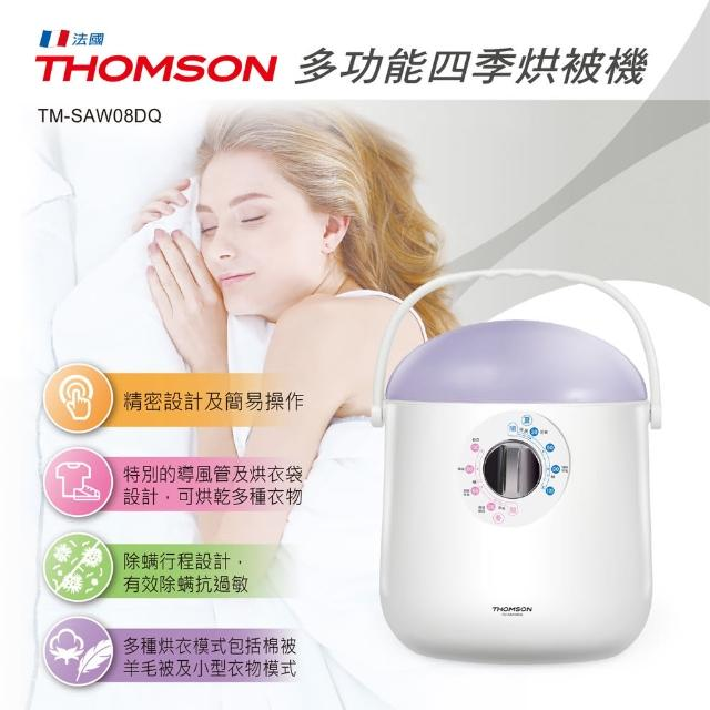 【THOMSON】多功能四季烘被機(TM-SAW08DQ)
