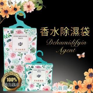 【極淨】小蒼蘭香氛強效除濕袋50入(市售最大容量800ml)