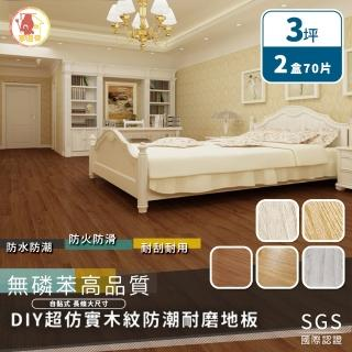【家適帝】哈日嬌妻-無磷苯黏貼式超仿實木紋防潮耐磨地板(2盒70片 3坪)