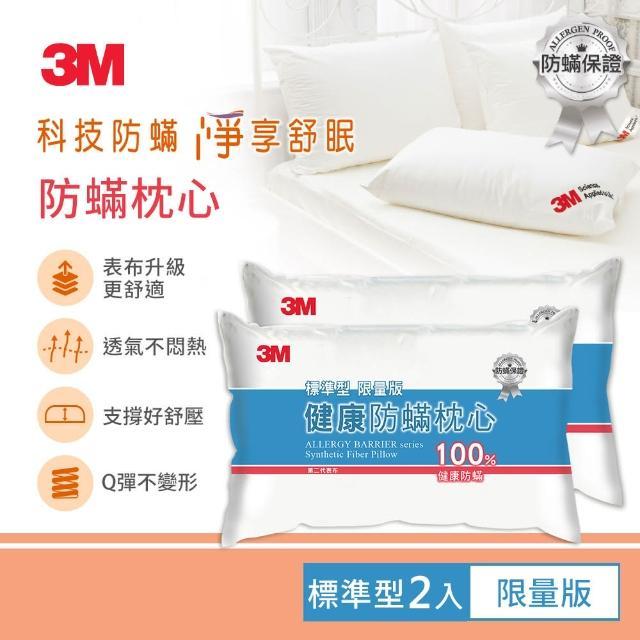 【3M】新一代標準型限量版健康防蹣枕心-超值2入組(表布觸感再升級)/