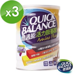 【QUICK BALANCE 體適能】活力胺基酸(420gX3罐)
