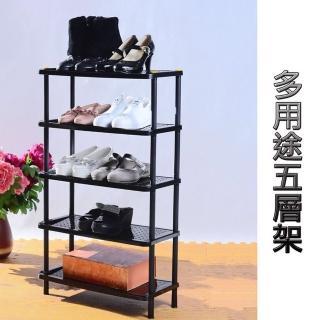 【 King】長安多用途五層架(鞋架)