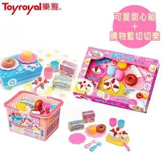 【Toyroyal 樂雅】可愛甜心組+購物籃切切樂-粉色(樂雅日本扮扮家廚具交換禮物生日禮物)