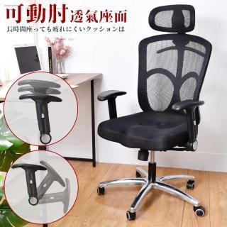 【凱堡】Saunders 三孔坐墊工學機能椅電腦椅辦公椅