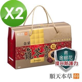 【順天本草】金采龜苓膏禮盒-含靈芝/金銀花/人參(2盒組)