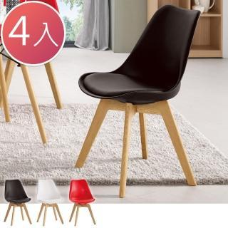 【BODEN】奧麗莎簡約皮革餐椅/ 單椅(四入組合-三色可選)