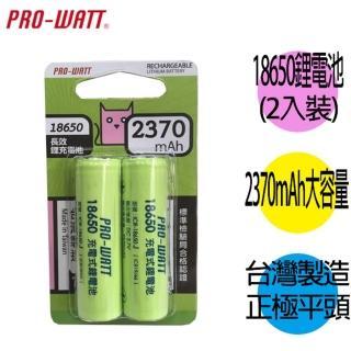 18650正極平頭鋰充電電池長效2370mah-2入裝(3.7v 鋰離子充電式電池 長效2370mah)