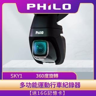【飛樂】磁吸式 多功能運動 行車記錄器(SKY1 贈16G)