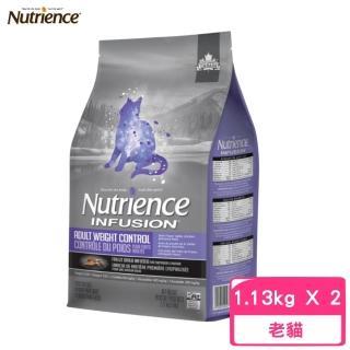 【Nutrience 紐崔斯】INFUSION天然高齡體重控制《雞肉》貓糧 1.13kg(2包組)