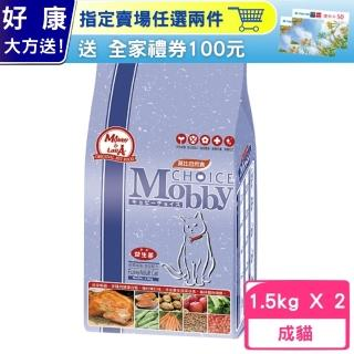 【Mobby 莫比】《雞肉+米》挑嘴貓專用配方 貓糧 1.5kg(2包組)(贈 外出試吃包*5)