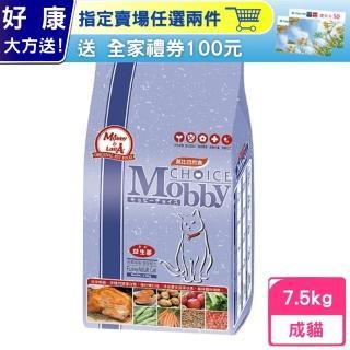 【Mobby 莫比】《雞肉+米》挑嘴貓專用配方 貓糧 7.5kg(贈 外出試吃包*4)