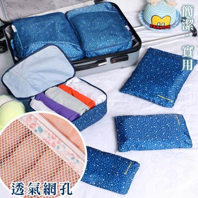 【I Fun】韓國印花加厚防潑水旅行收納袋(六件/套)