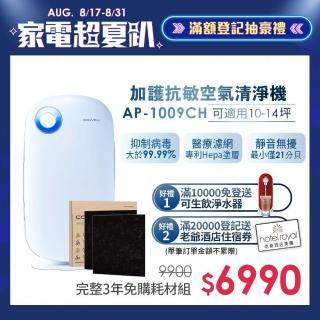 【1215前滿兩萬送日本IRIS除蹣機】Coway 加護抗敏型空氣清淨機AP-1009CH(贈 專用活性碳濾網兩片)