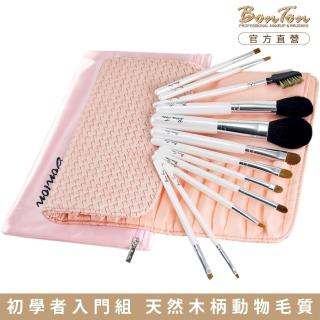 【BonTon】套刷組合 12支入淡雅粉紅皮革編織刷組 B12-1